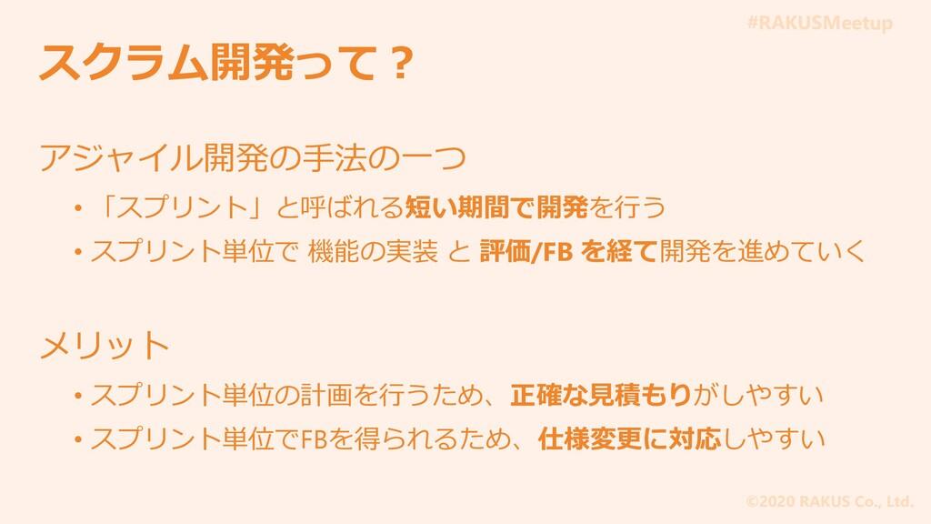 #RAKUSMeetup ©2020 RAKUS Co., Ltd. スクラム開発って? アジ...