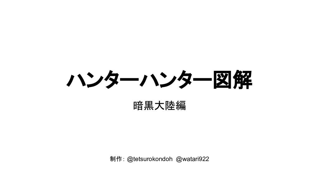 ハンターハンター図解 暗黒大陸編 制作: @tetsurokondoh @watari922