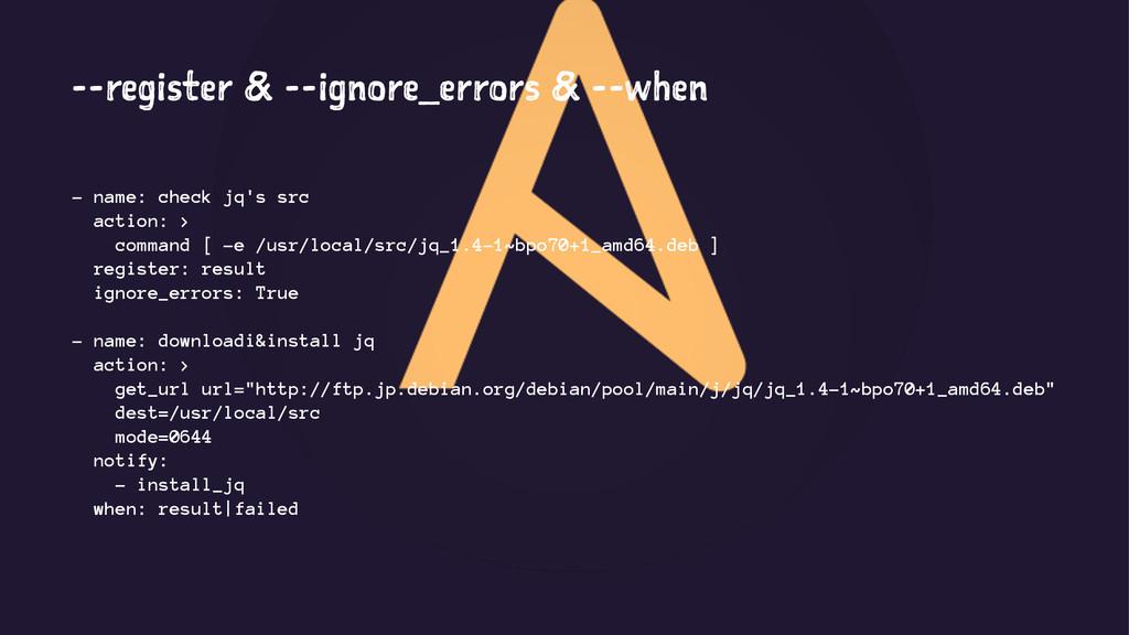 --register & --ignore_errors & --when - name: c...