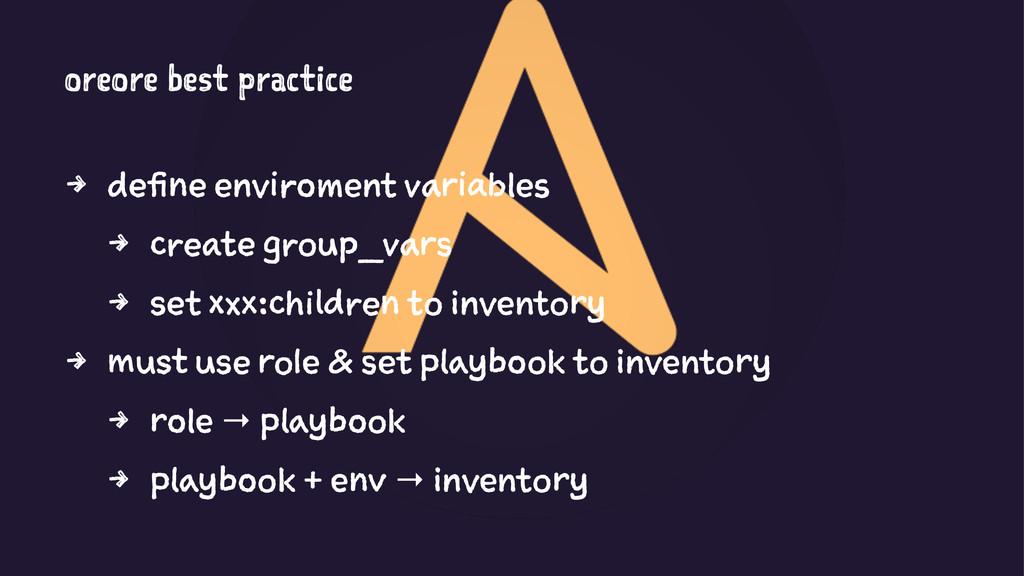 oreore best practice 4 define enviroment variab...