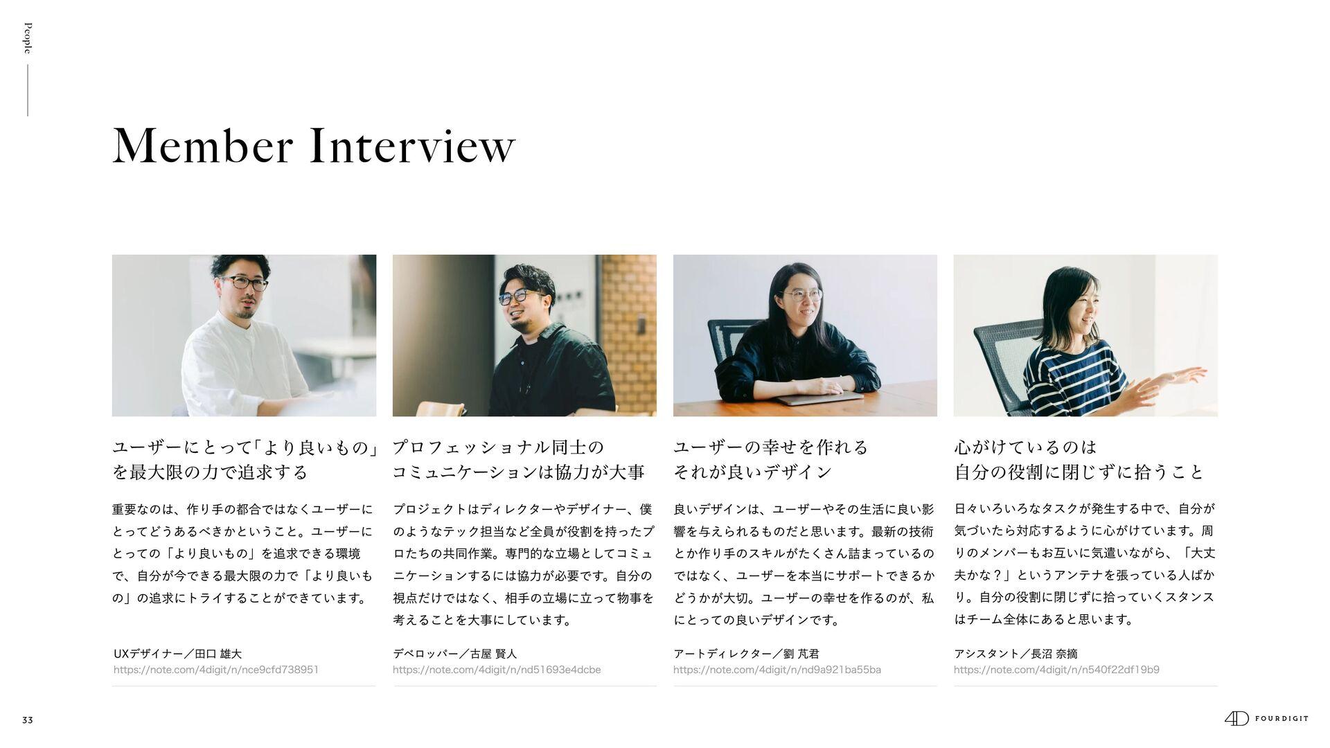 33 People デベロッパー / ⻄垣 伸之 視野の広いエンジニアが プロジェクトの成功を...