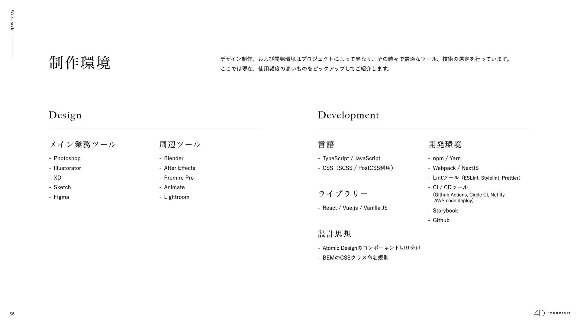 36 Work style 関東ITS 関東ITソフトウェア 健康保険組合に加⼊しています。 ...