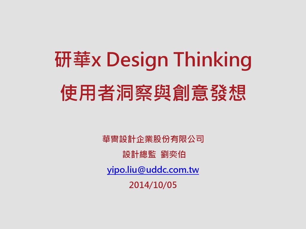 研華x Design Thinking 使用者洞察與創意發想 華冑設計企業股份有限公司 設計總...