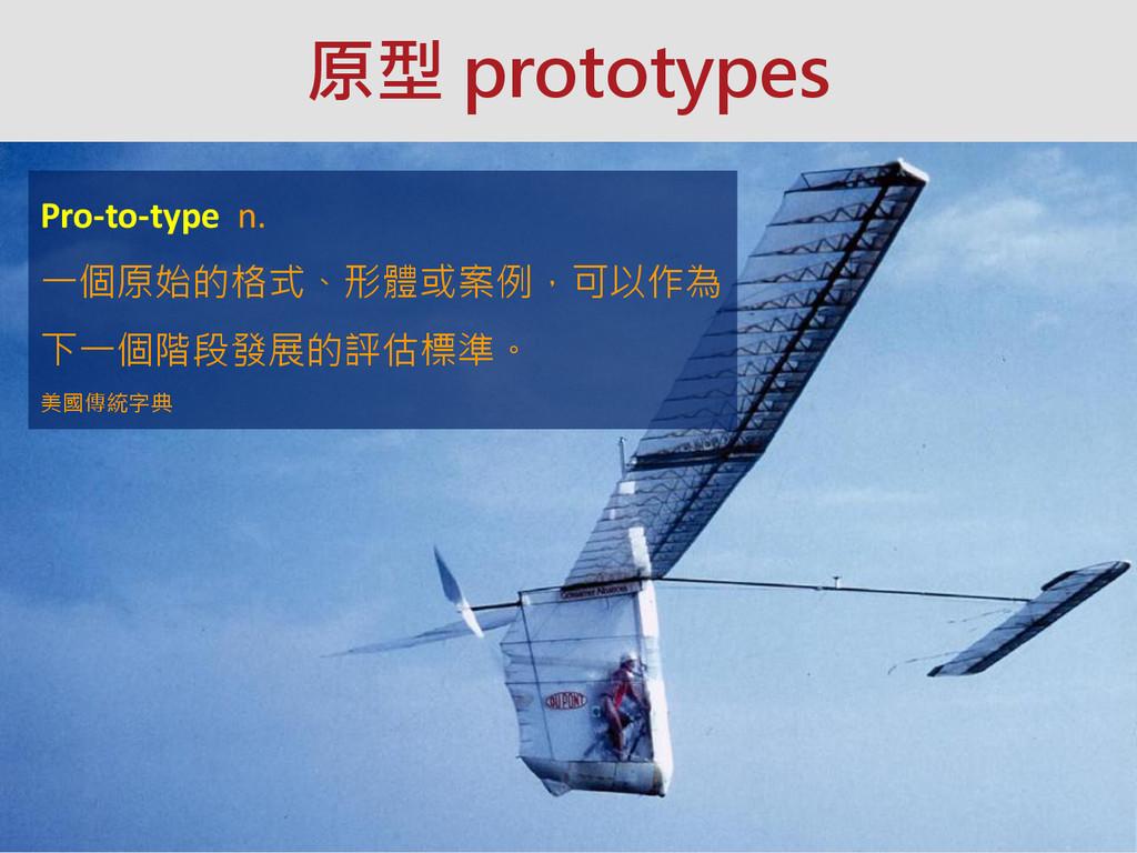 原型 prototypes Pro-to-type n. 一個原始的格式、形體或案例,可以作為...