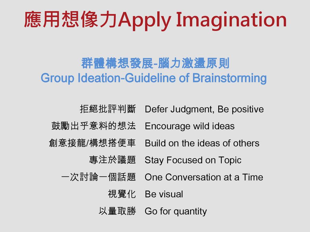 群體構想發展-腦力激盪原則 Group Ideation-Guideline of Brain...