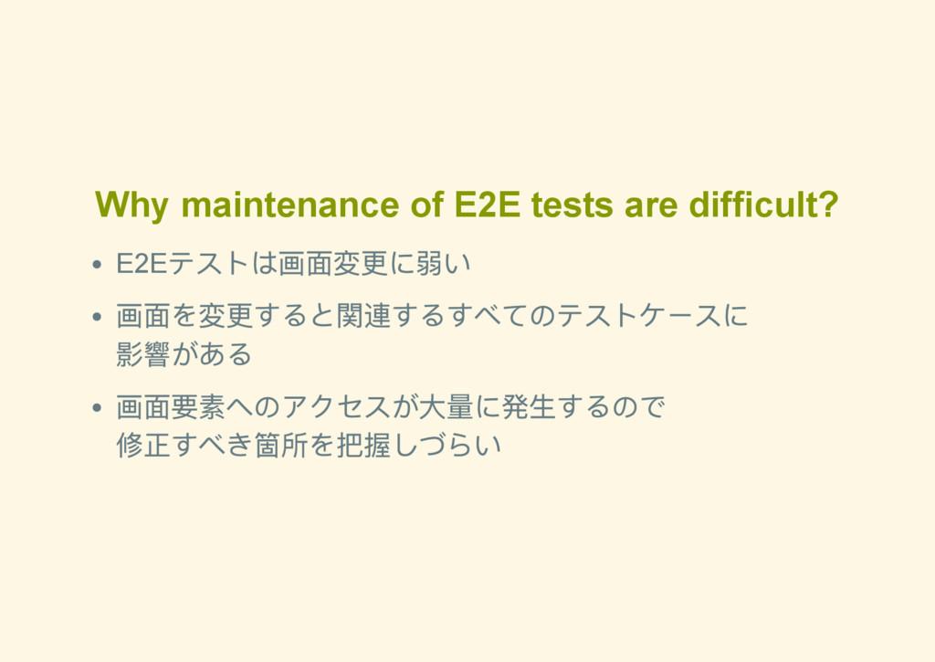 Why maintenance of E2E tests are difficult? E2E...