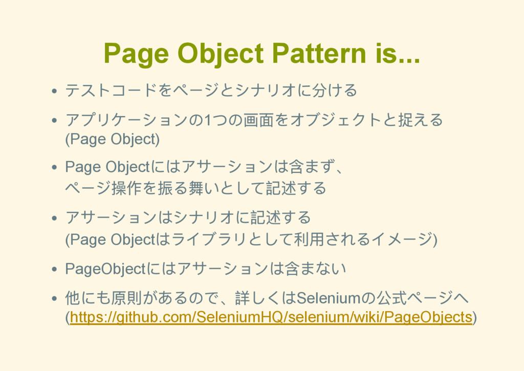 Page Object Pattern is... テストコードをページとシナリオに分ける ア...
