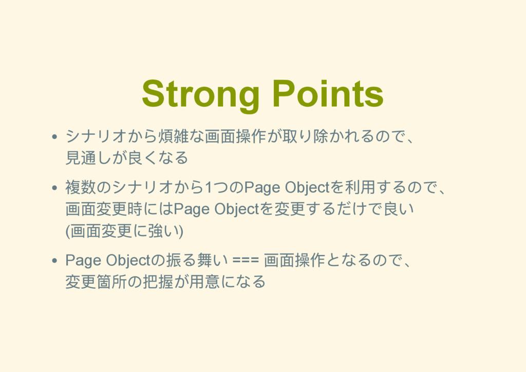 Strong Points シナリオから煩雑な画面操作が取り除かれるので、 見通しが良くなる ...