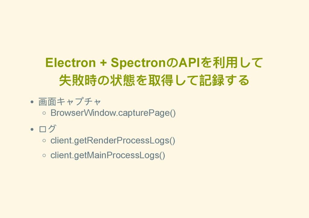 Electron + Spectron のAPI を利用して 失敗時の状態を取得して記録する ...