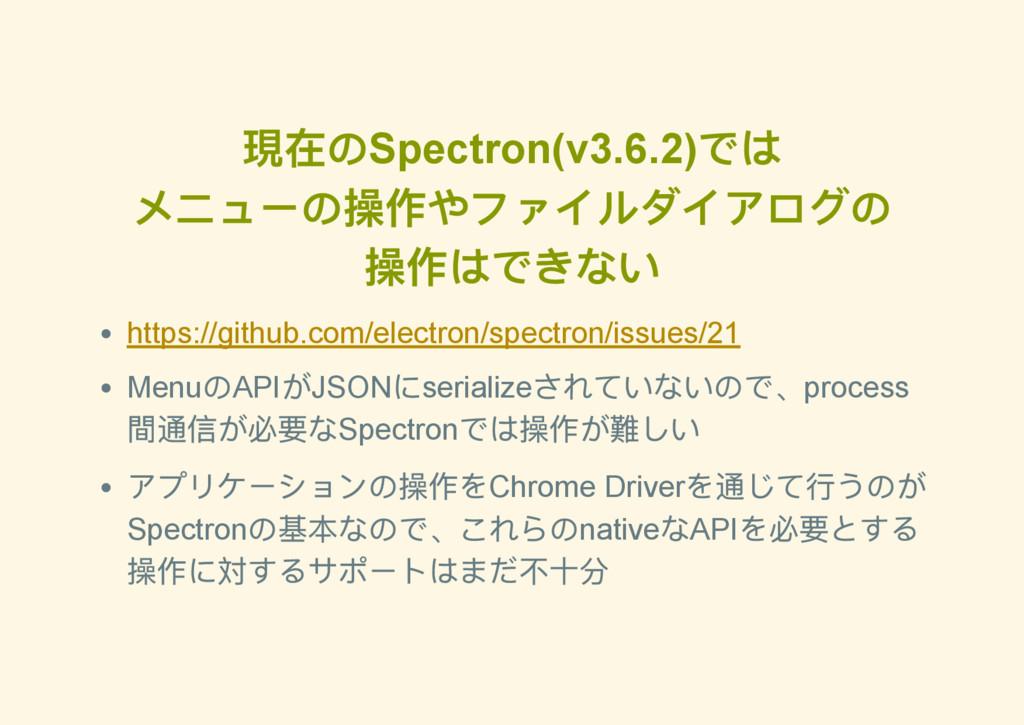 現在のSpectron(v3.6.2) では メニューの操作やファイルダイアログの 操作はでき...