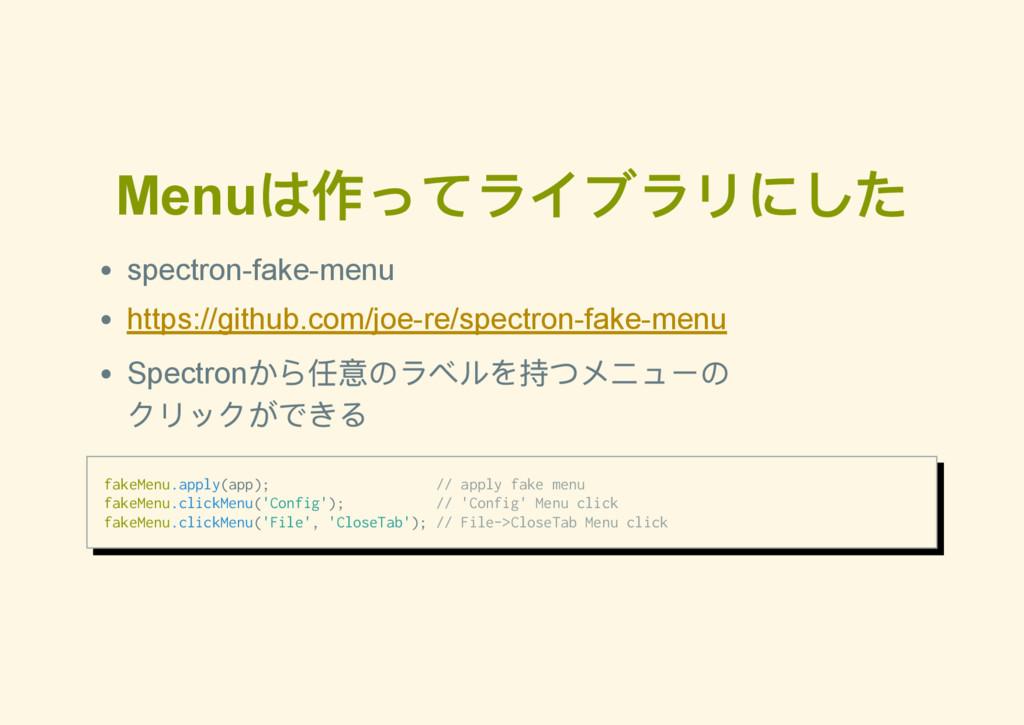 Menu は作ってライブラリにした spectronfakemenu https://gi...