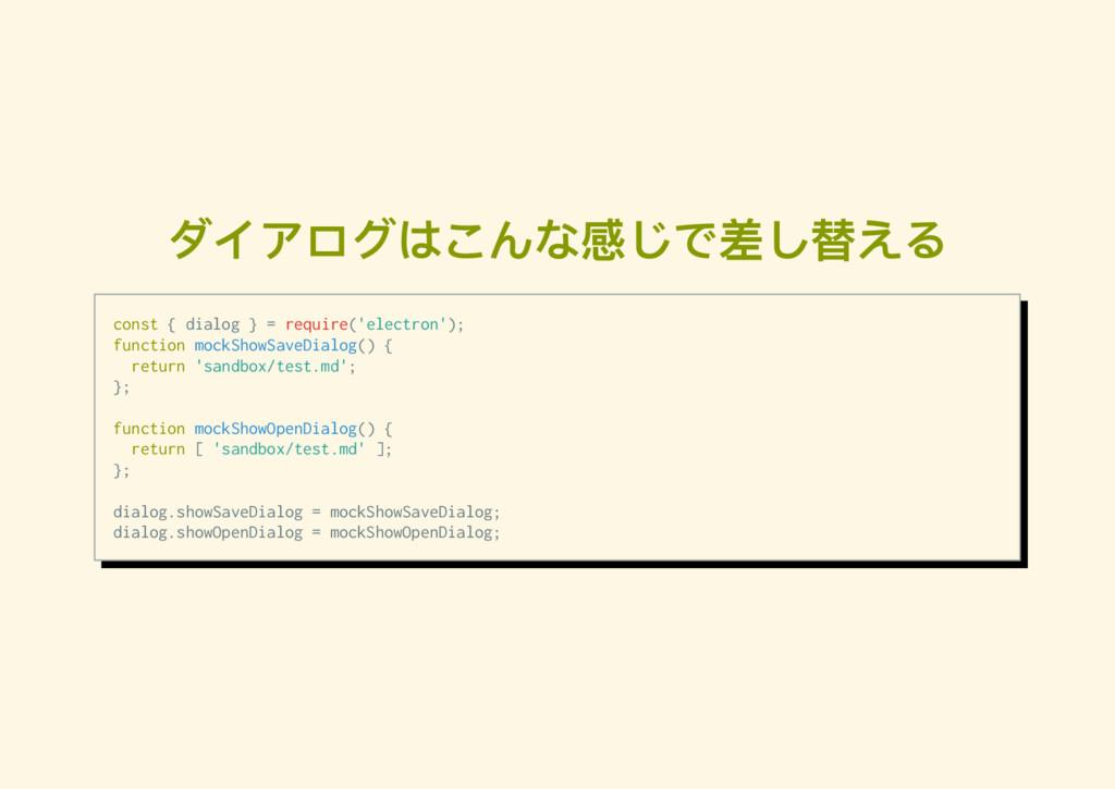 ダイアログはこんな感じで差し替える const { dialog } = require('e...