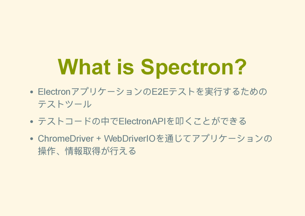 What is Spectron? Electron アプリケーションのE2E テストを実行す...
