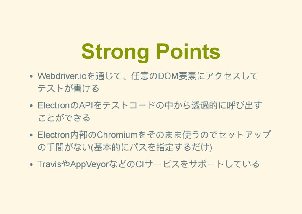 Strong Points Webdriver.io を通じて、任意のDOM 要素にアクセスし...