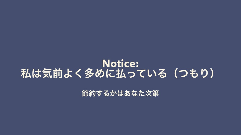 Notice: ࢲؾલΑ͘ଟΊʹ͍ͬͯΔʢͭΓʣ અ͢Δ͔͋ͳͨୈ