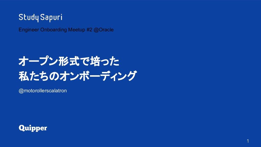 #twitterhash タイトル オープン形式で培った 私たちのオンボーディング @moto...
