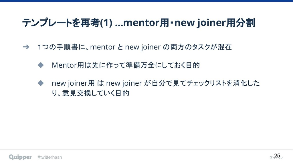 #twitterhash タイトル テンプレートを再考(1) …mentor用・new joi...