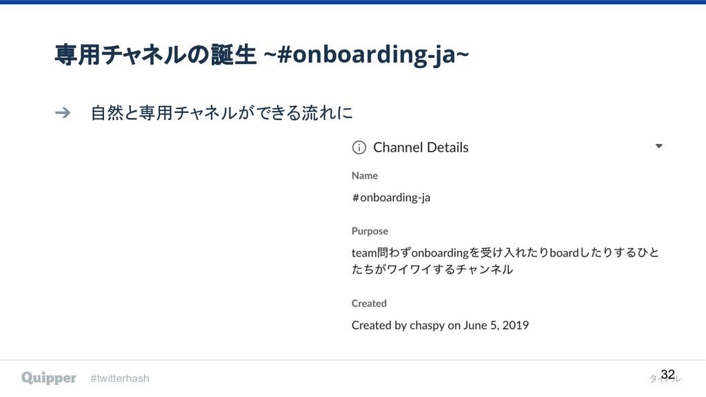 #twitterhash タイトル 専用チャネルの誕生 ~#onboarding-ja~ ➔ ...