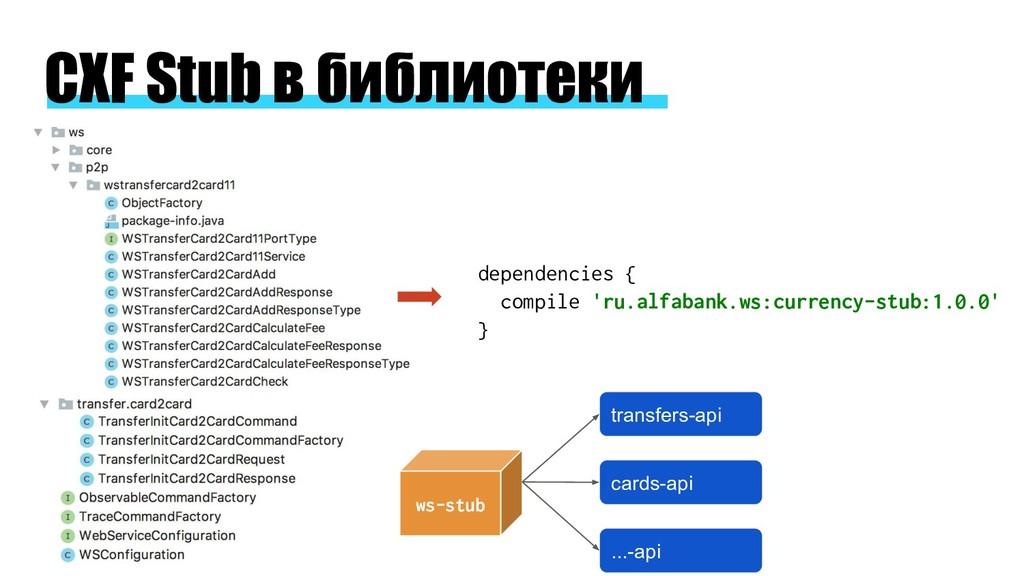 CXF Stub в библиотеки ws-stub transfers-api car...