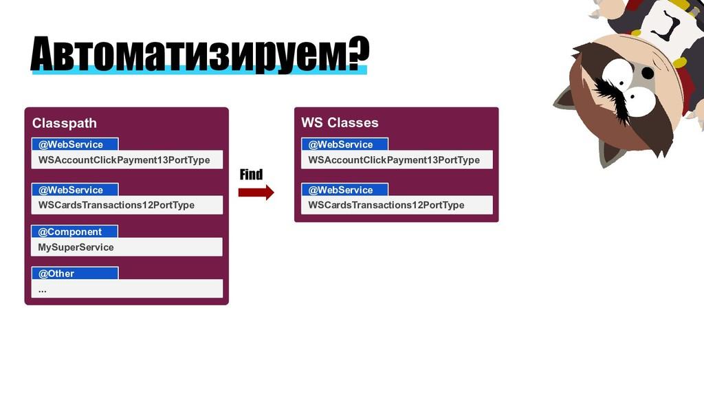Автоматизируем? Classpath @WebService WSAccount...