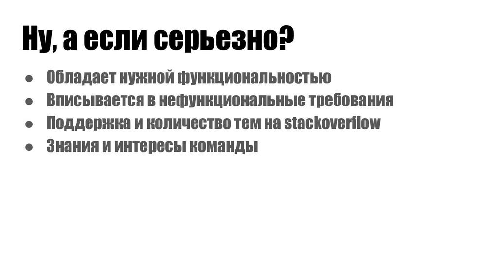 Ну, а если серьезно? ● Обладает нужной функцион...