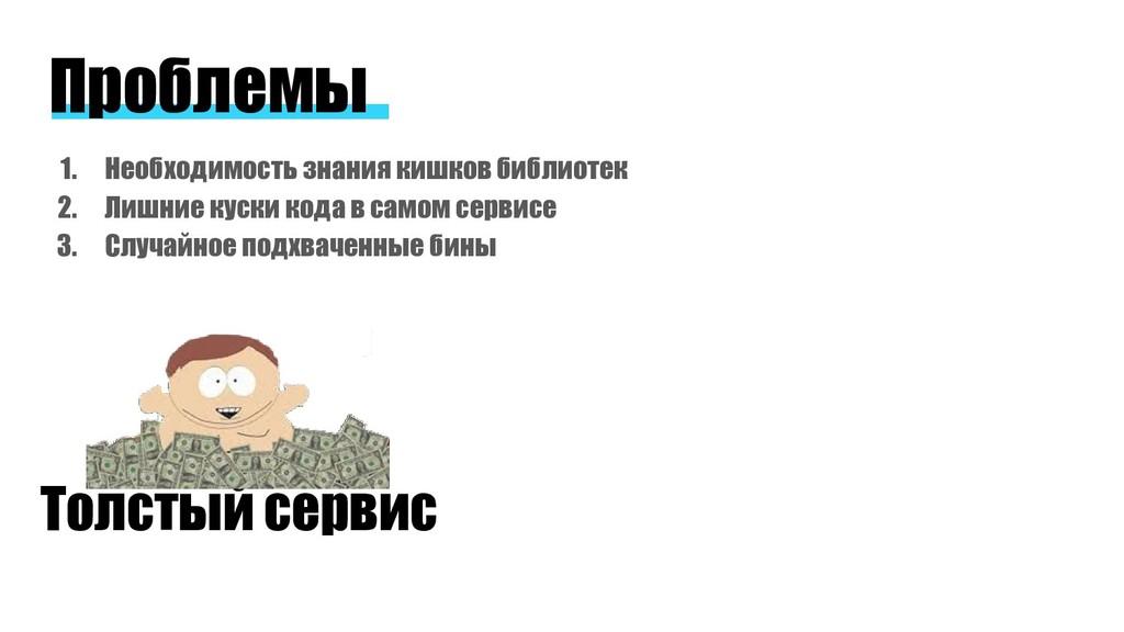 Проблемы Толстый сервис 1. Необходимость знания...