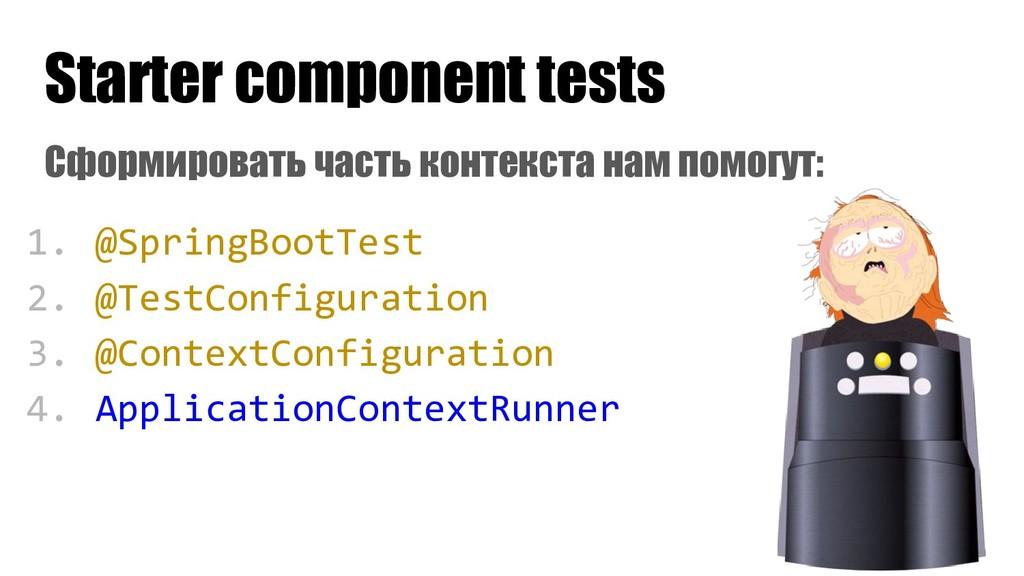 Starter component tests Сформировать часть конт...
