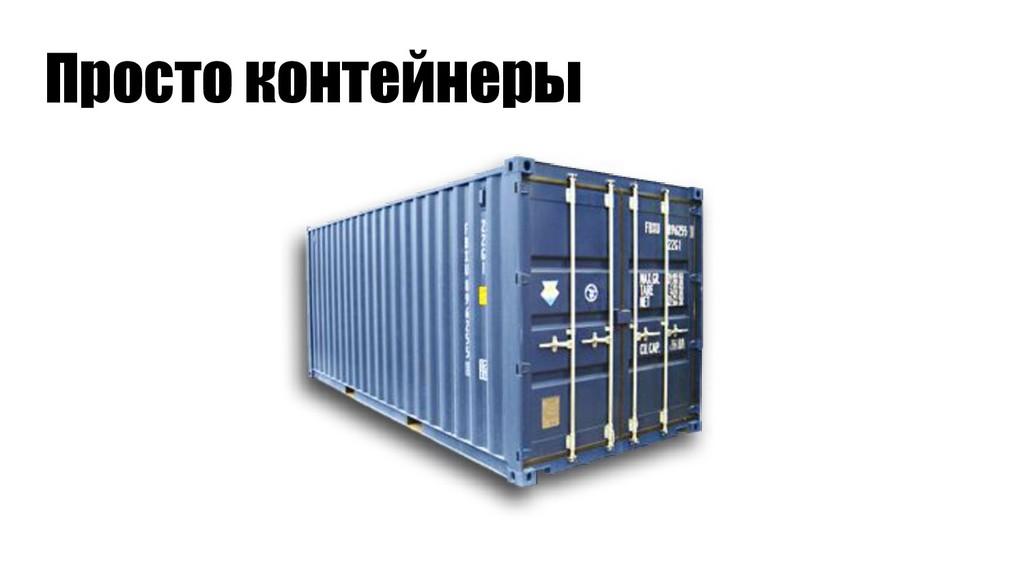 Просто контейнеры