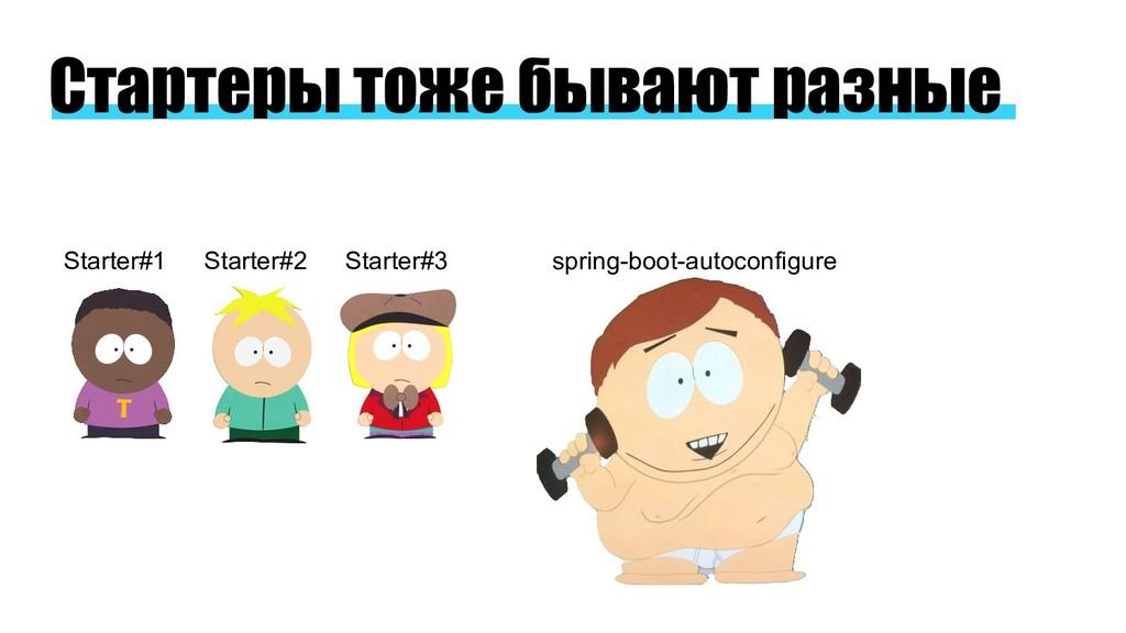 Стартеры тоже бывают разные Starter#1 Starter#2...