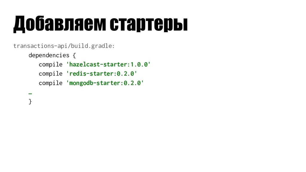 Добавляем стартеры transactions-api/build.gradl...
