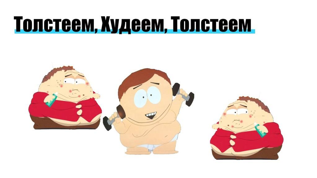Толстеем, Худеем, Толстеем