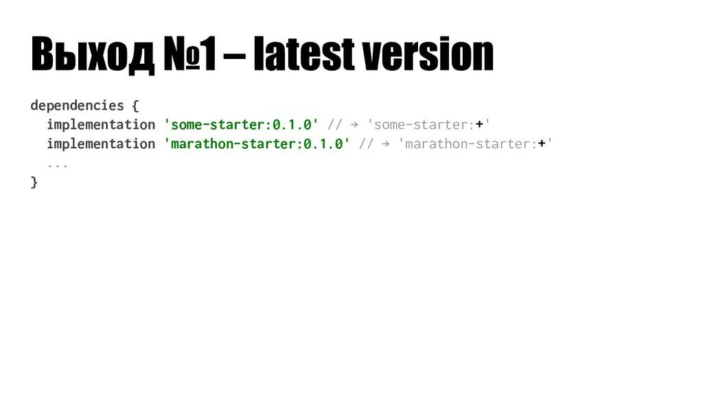 Выход №1 – latest version dependencies { implem...