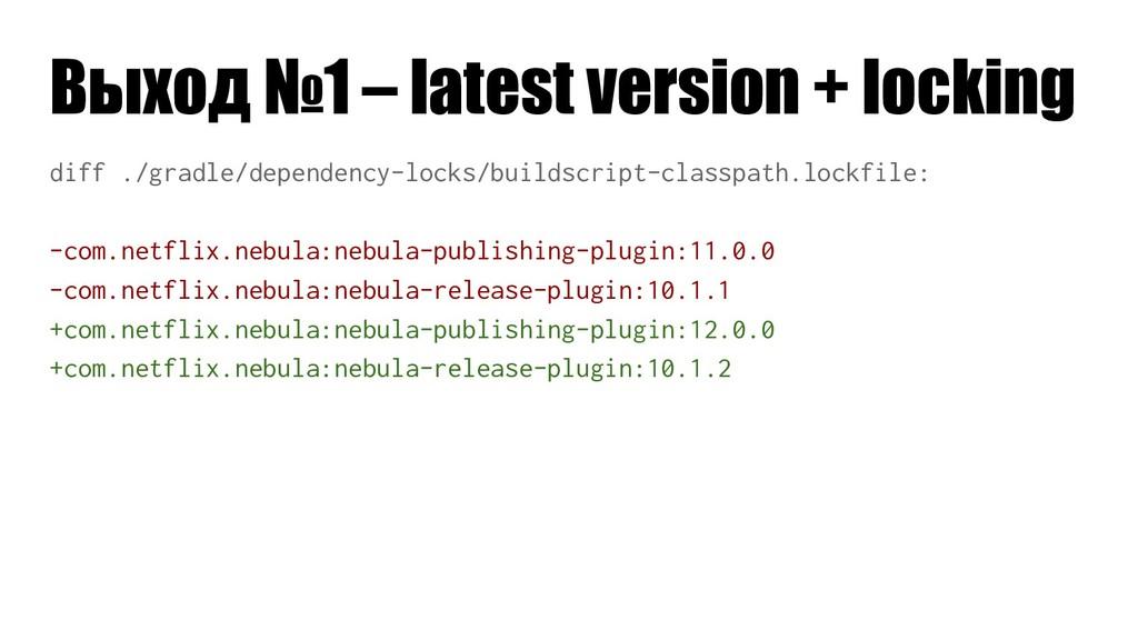 Выход №1 – latest version + locking diff ./grad...