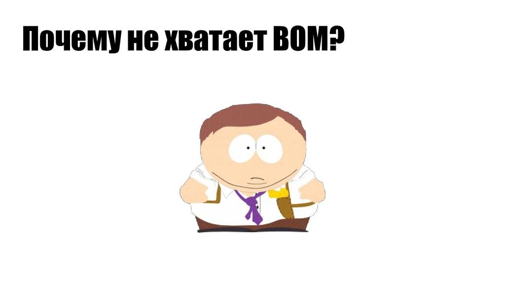 Почему не хватает BOM?