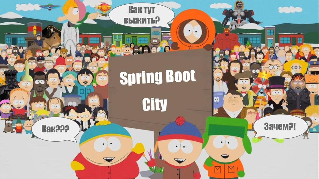 Spring Boot Как??? Зачем?! City Как тут выжить?