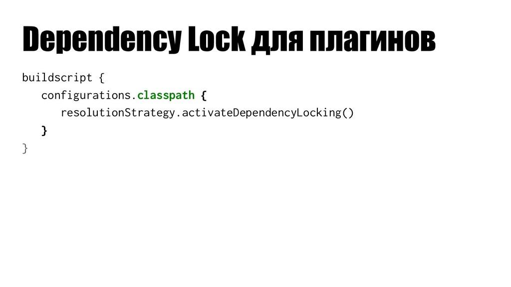 Dependency Lock для плагинов buildscript { conf...