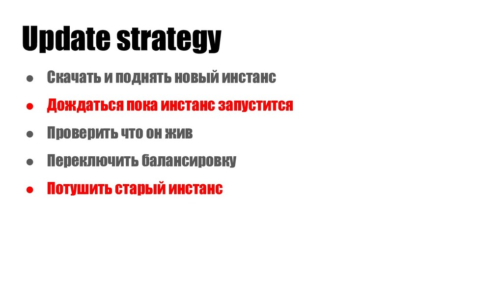 Update strategy ● Скачать и поднять новый инста...
