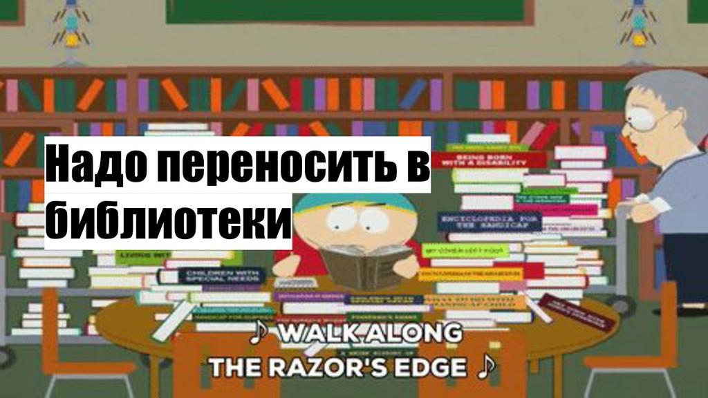 Надо переносить в библиотеки