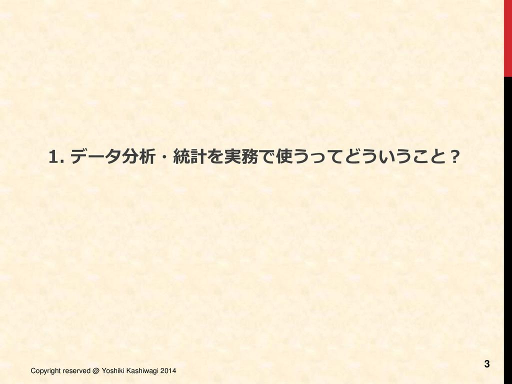 Copyright reserved @ Yoshiki Kashiwagi 2014 1. ...