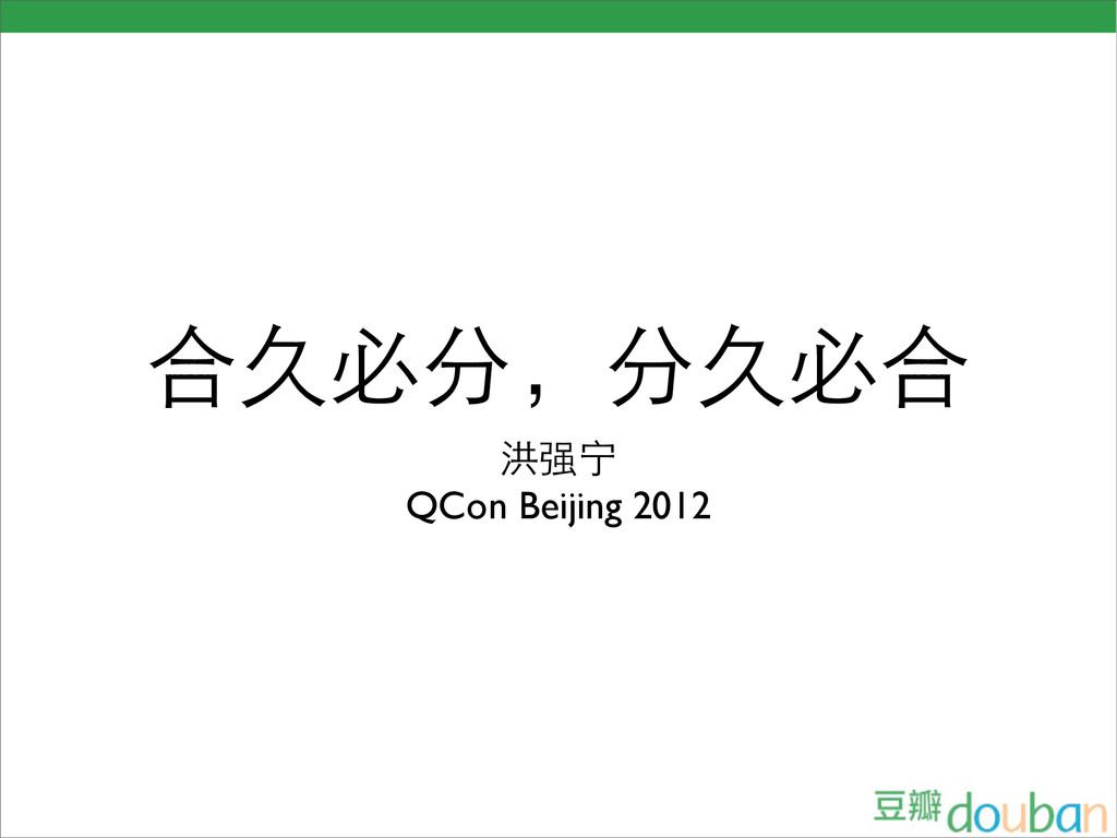 合久必分,分久必合 洪强宁 QCon Beijing 2012