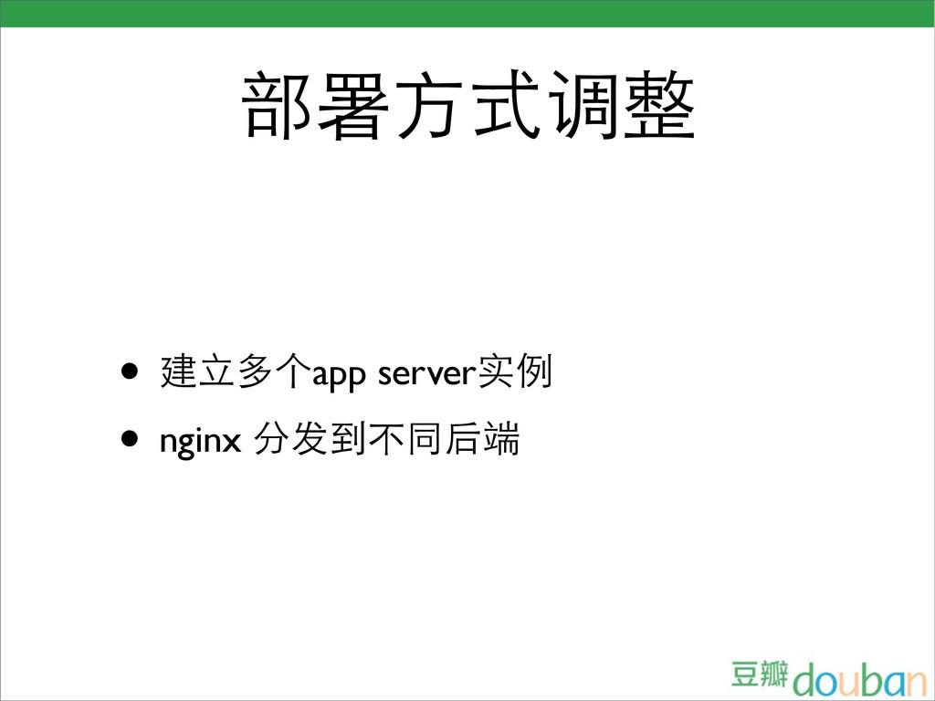 部署方式调整 • 建立多个app server实例 • nginx 分发到不同后端