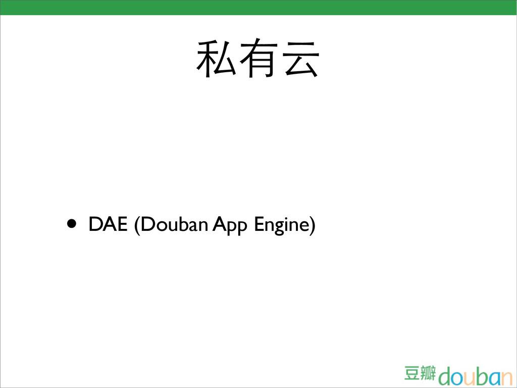 私有云 • DAE (Douban App Engine)