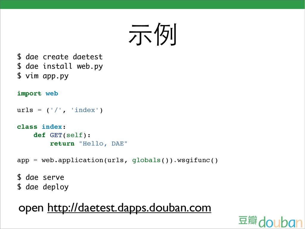 示例 $ dae create daetest $ dae install web.py $ ...