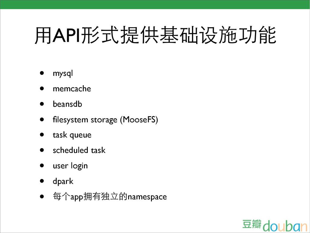用API形式提供基础设施功能 • mysql • memcache • beansdb • fi...