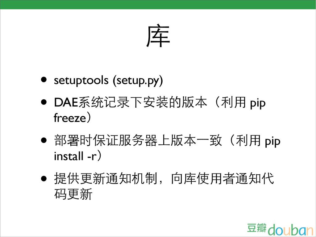 库 • setuptools (setup.py) • DAE系统记录下安装的版本(利用 pi...