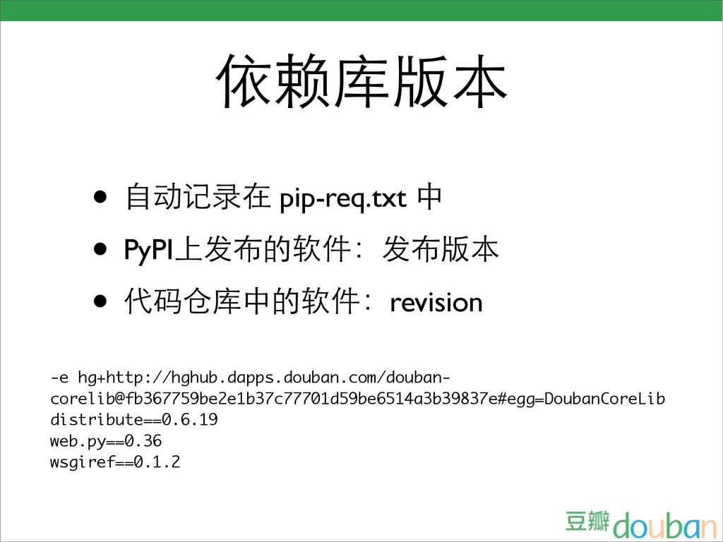 依赖库版本 • 自动记录在 pip-req.txt 中 • PyPI上发布的软件:发布版本 •...