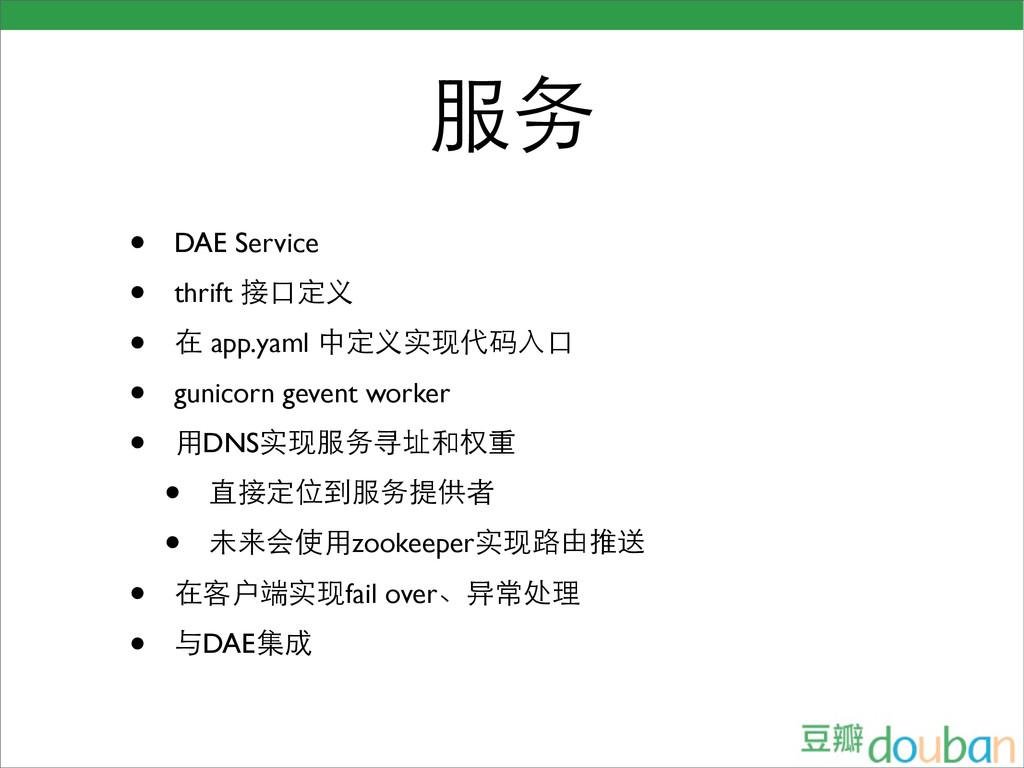 服务 • DAE Service • thrift 接口定义 • 在 app.yaml 中定义...