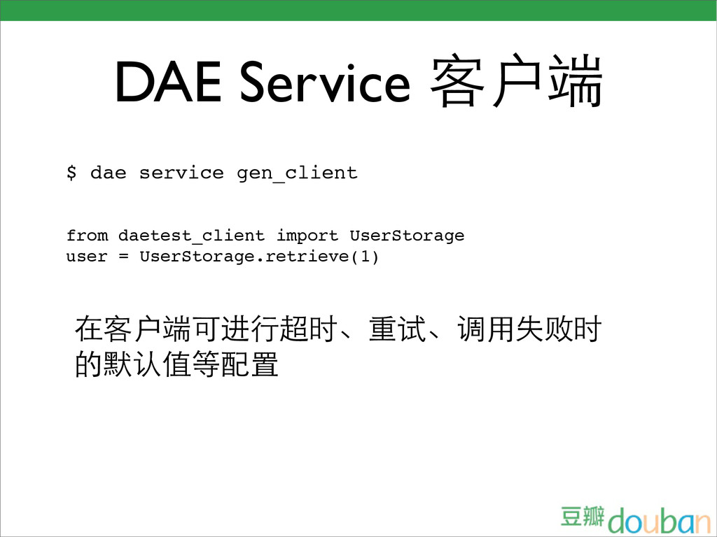 DAE Service 客户端 from daetest_client import User...