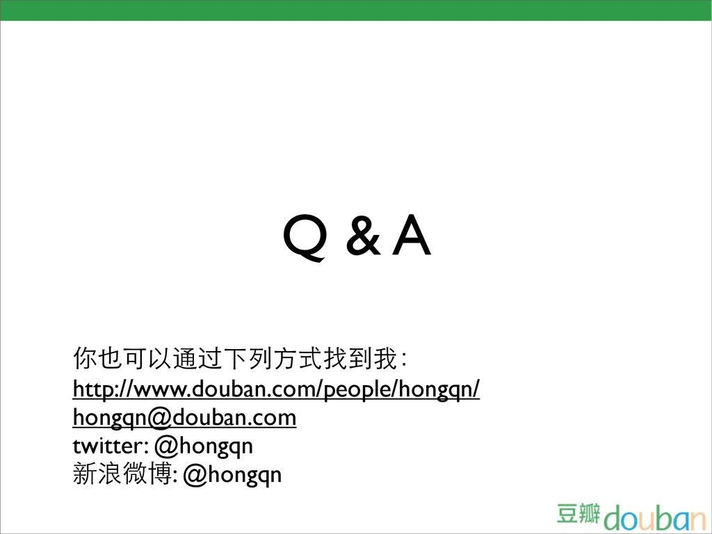 Q & A 你也可以通过下列方式找到我: http://www.douban.com/peop...
