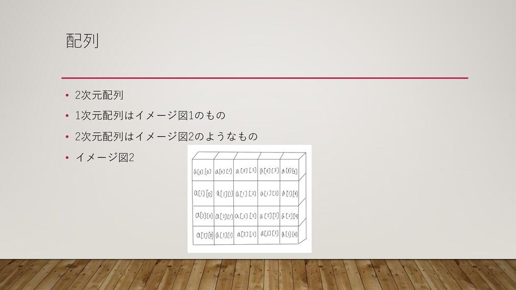配列 • 2次元配列 • 1次元配列はイメージ図1のもの • 2次元配列はイメージ図2のような...
